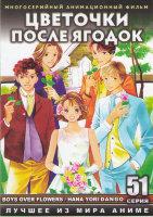 Цветочки после ягодок (51 серия) (4 DVD)