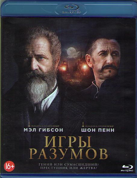Игры разумов (Blu-ray)* на Blu-ray