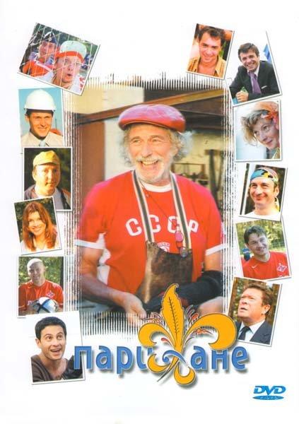 Парижане (8 серий) на DVD