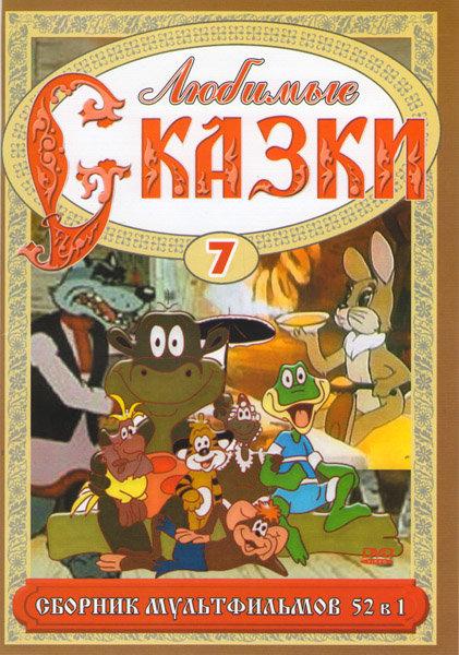 Любимые сказки 7 (52 в 1) на DVD