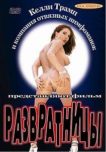 РАЗВРАТНИЦЫ на DVD