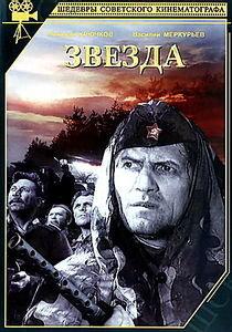 Звезда (реж. А. Иванов) на DVD