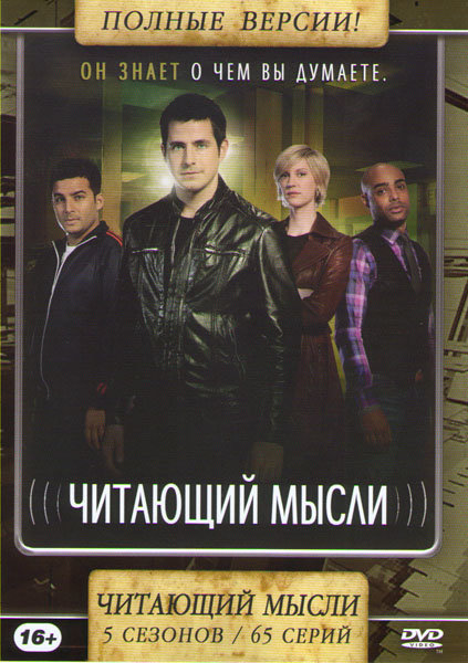 Читающий мысли 5 Сезонов (65 серий) на DVD