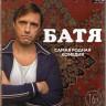 Батя (Blu-ray)* на Blu-ray