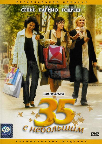 35 с небольшим  на DVD