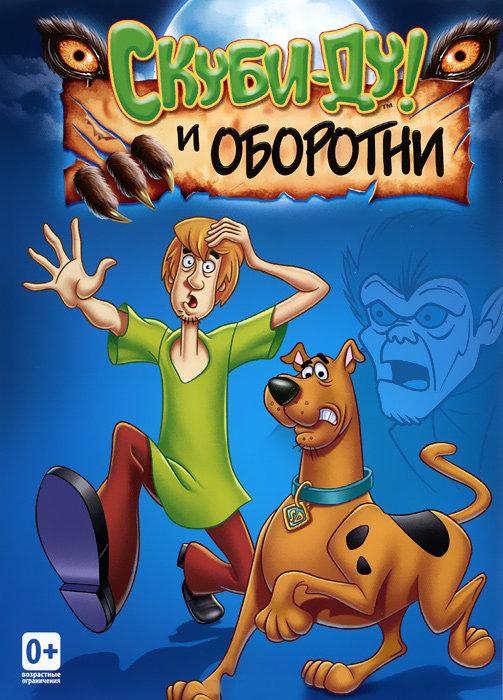 Скуби ду и оборотни (3 серии) на DVD