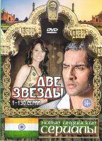 Две Звезды (261 серия) (2 DVD)