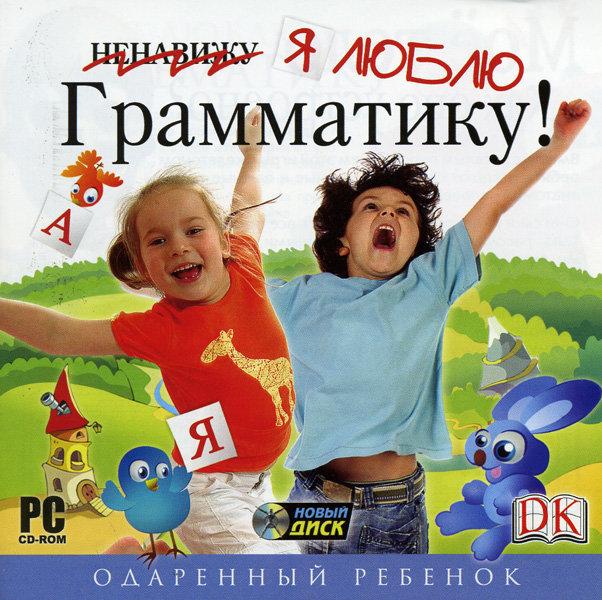 Одаренный ребенок  Я люблю грамматику (PC CD)