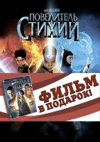 Повелитель стихий / Звездная пыль (2 DVD)