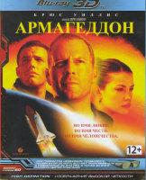 Армагеддон 3D+2D (Blu-ray 50GB)