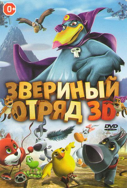 Звериный отряд на DVD