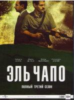 Эль Чапо 3 Сезон (2 DVD)