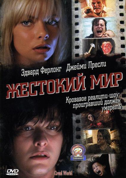 Жестокий мир на DVD