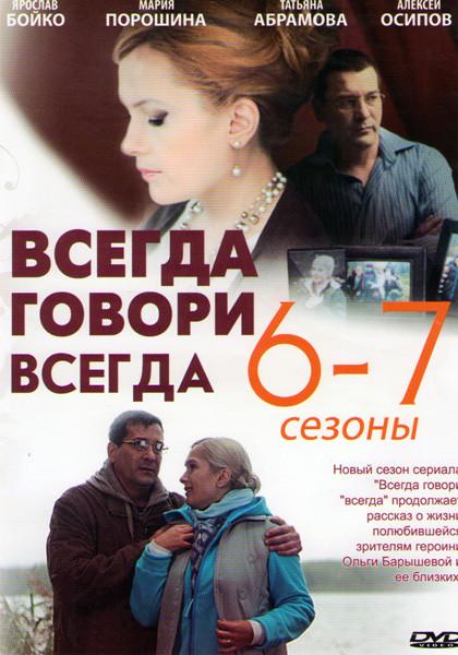 Всегда говори всегда 6,7 Сезоны (18 серий) на DVD