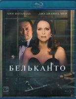 Бельканто (Blu-ray)*