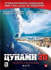 Цунами 3D+2D (DVD+Blu-ray)