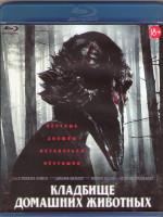 Кладбище домашних животных (Blu-ray)*