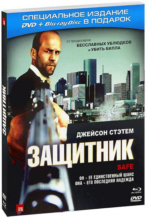 Защитник (DVD+Blu-ray) на DVD
