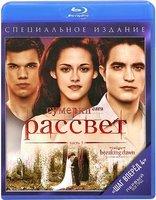 Сумерки Сага Рассвет 1 Часть (Blu-ray)