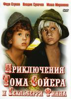 Приключения Тома Сойера и Гекльберри Финна (3 серии)