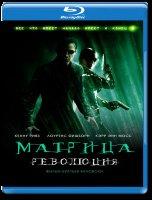 Матрица Революция 3D (Blu-ray)