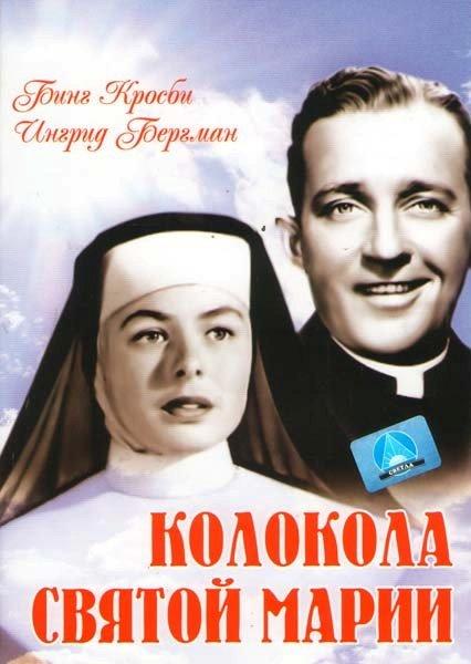 Колокола Святой Марии  на DVD