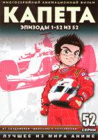 Капета (Капэта) (52 серии) (4 DVD)