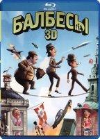 Балбесы 3D (Blu-ray)*