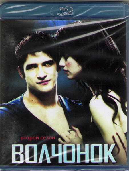 Волчонок (Оборотень) 2 Сезон (12 серий) (Blu-ray)