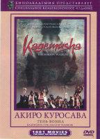 Тень воина (Кагемуша / Кагемуся) (Без полиграфии!)