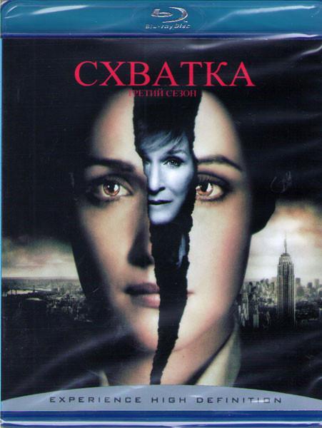 Схватка Ущерб 3 сезон (Blu-ray)* на Blu-ray