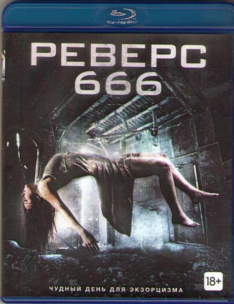 Реверс 666 (Психушка / Реверс) (Blu-ray) на Blu-ray