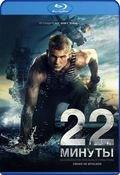22 минуты (Blu-ray) на Blu-ray