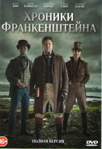 Хроники Франкенштейна (6 серий) на DVD