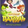 Сказочный патруль 1,2 Сезоны (31 серия) на DVD