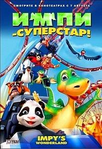 Импи суперстар на DVD