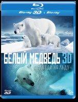 Полярные медведи (Белый медведь Медведи на льду) 3D+2D (Blu-ray 50GB)