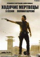 Ходячие мертвецы 3 Сезон (16 серий) (4 DVD)