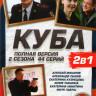 Куба 1,2 Сезоны (44 серии) на DVD
