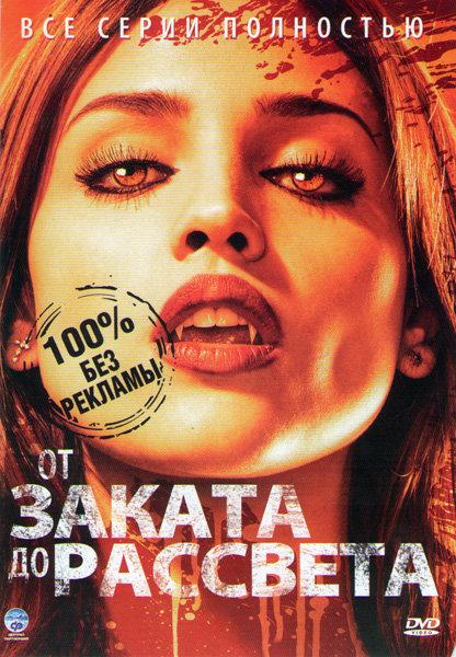 От заката до рассвета (10 серий) (2 DVD) на DVD