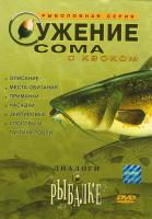Диалоги о рыбаоке Ужение сома с квоком