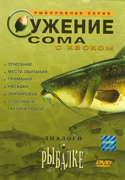 Диалоги о рыбалке Ужение сома с квоком на DVD