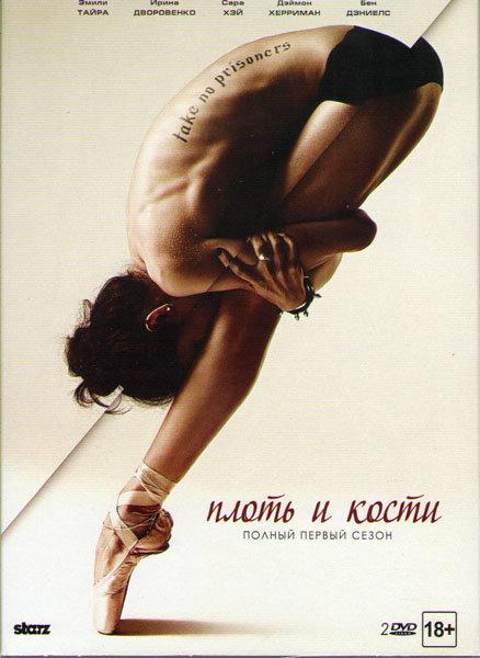Плоть и кости 1 Сезон (8 серий) на DVD