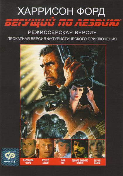 Бегущий по лезвию Режиссерская версия на DVD