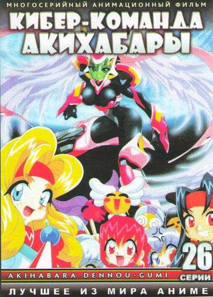 Кибер команда Акихабары (26 серий) (2 DVD) на DVD