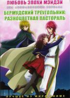 Любовь эпохи Мэйдзи (12 серий) / Бермудский треугольник Разноцветная пастораль (12 серий) (2 DVD)