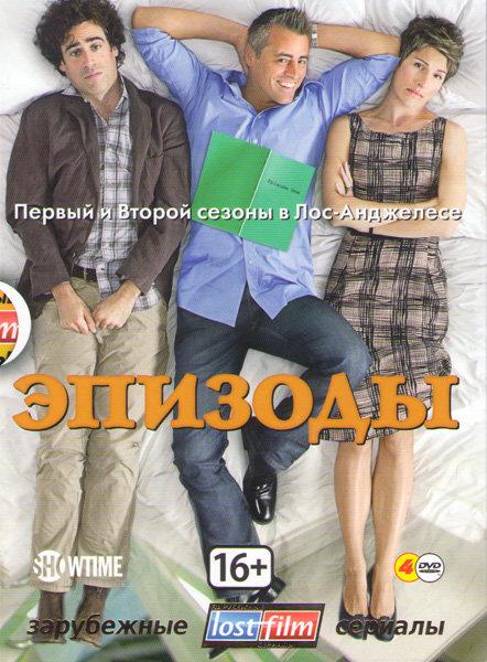 Эпизоды 1 Сезон (7 серий) 2 Сезон (9 серий) (4 DVD) на DVD