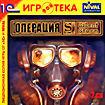 "Операция ""Silent Storm"" 2СD ( PC CD )"