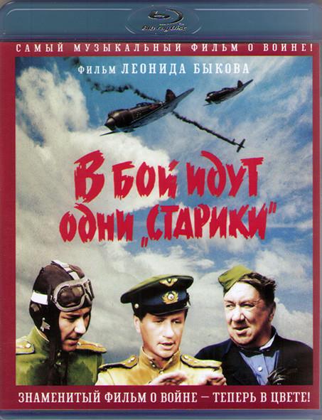В бой идут одни старики (Цветная версия) (Blu-ray)* на Blu-ray