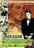 Аркадий Райкин Редкие записи 1